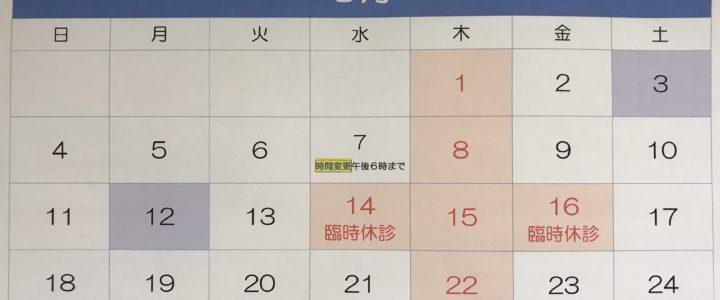 8月の診察時間について
