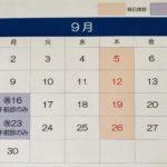 9月の診察時間のお知らせ