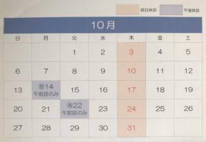 10月の診察時間のお知らせ
