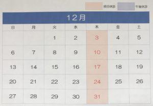 🔴12月と年末年始の診察時間のお知らせ🔴